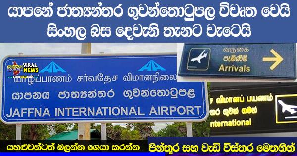 Sinahala Language Drops Into 2nd In Jaffna International Airport