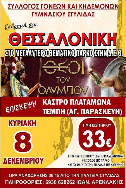 Σύλλογος Γονέων & Κηδεμόνων Γυμνασίου Στυλίδας - Εκδρομή στη Θεσσαλονίκη