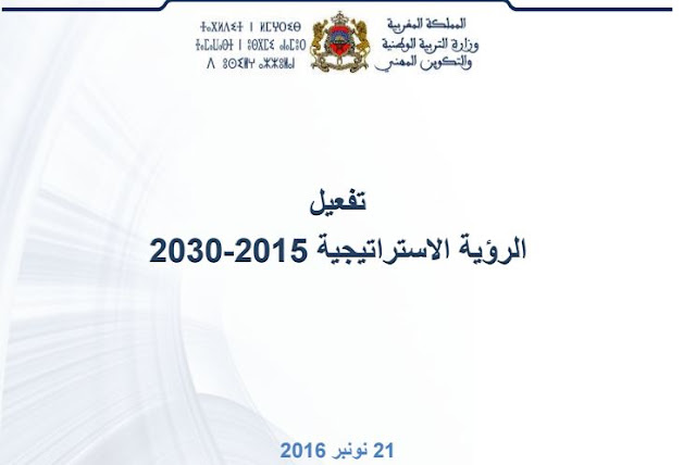 عرض السيد وزيرالتربية الوطنية والتكوين المهني، بمناسبة الدورة العاشرة للمجلس الأعلى للتربية و التكوين والبحث العلمي
