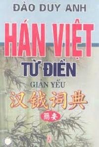 Hán - Việt Từ Điển Giản Yếu - Đào Duy Anh