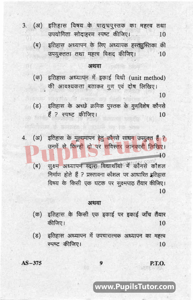 Teaching Of History Question Paper In Hindi