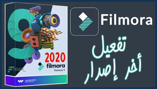 تحميل و تفعيل برنامج الموننتاج Wondershare Filmora النسخة الكاملة أخر اصدار 9.3.0.23