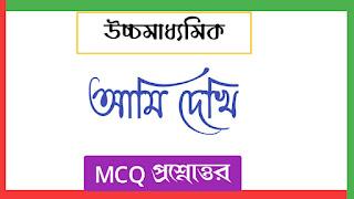 আমি দেখি MCQ প্রশ্ন ও উত্তর