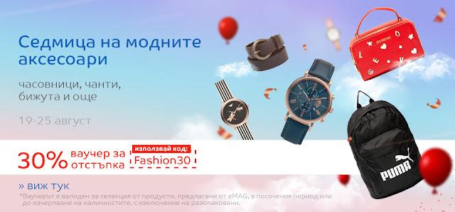 модните аксесоари - часовници, чанти, раници бижута и още с ваучер за отстъпка 30%