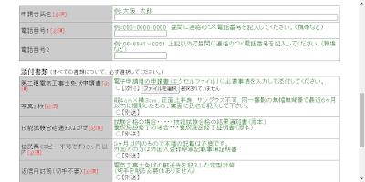 電子       申請画面4