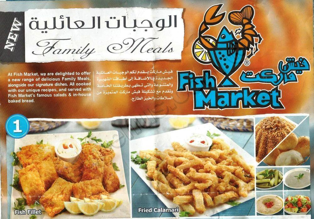 أسعار منيو و رقم عنوان فروع فيش ماركت fish market