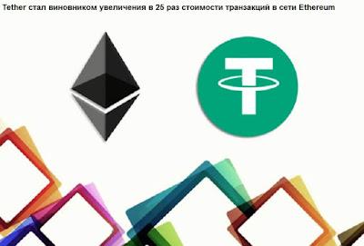 Tether стал виновником увеличения в 25 раз стоимости транзакций в сети Ethereum