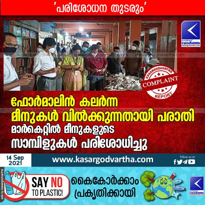 Complaint over sale of fish contaminated with formalin; Samples of fish taken