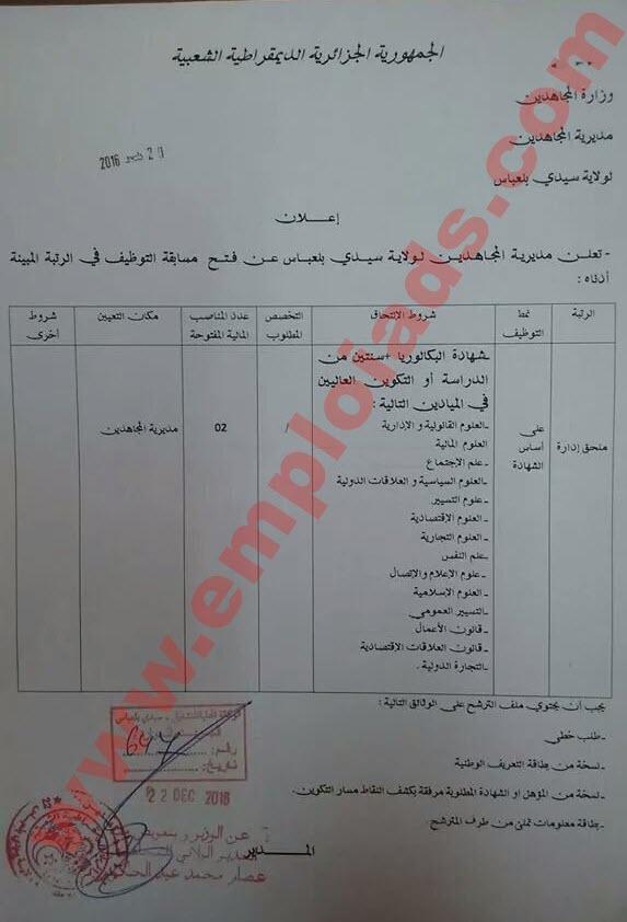 اعلان عن مسابقة توظيف بمديرية المجاهدين ولاية سيدي بلعباس ديسمبر 2016