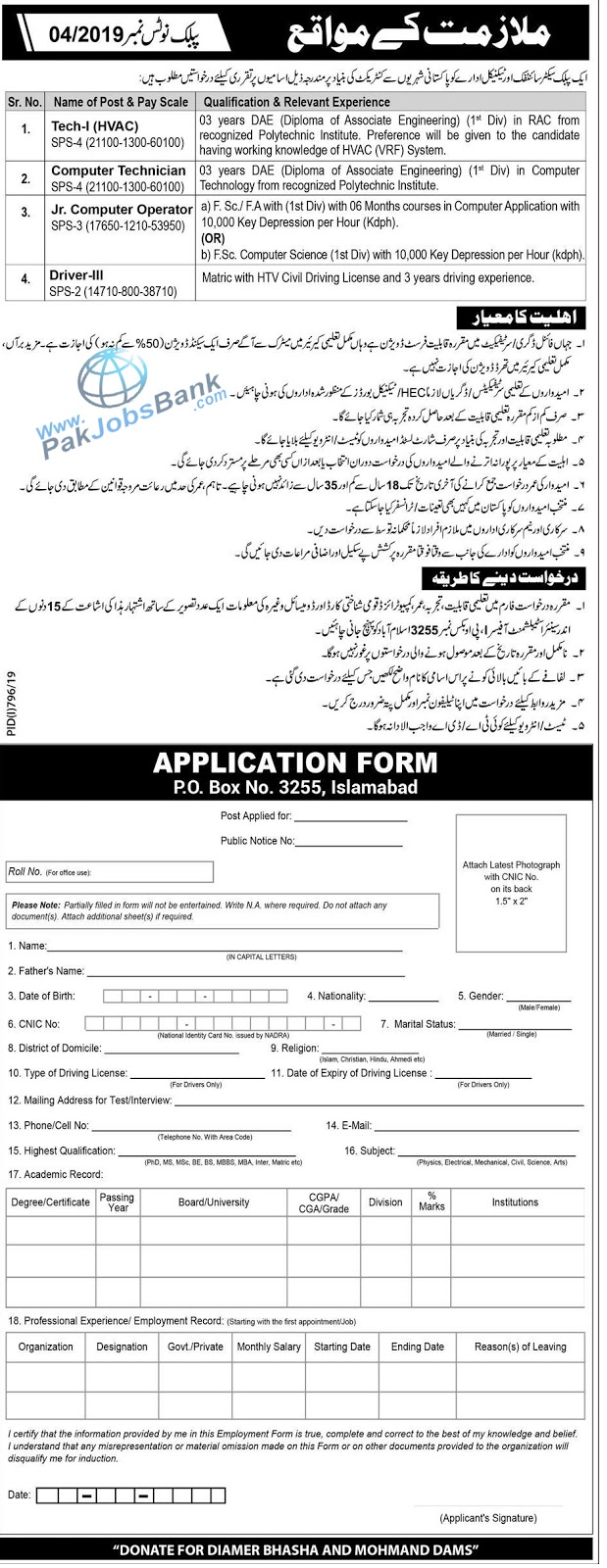 PAEC New Jobs For All Pakistan - PO Box No 3255 New jobs For