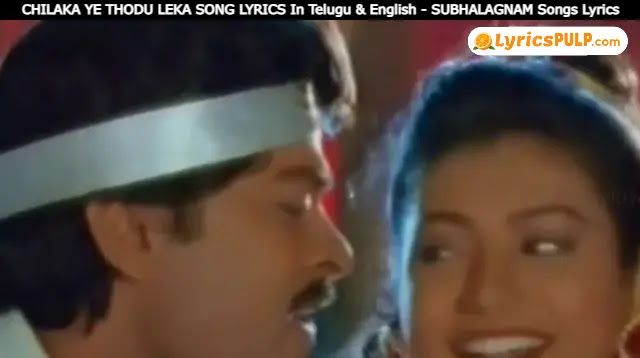 RAJASEKHARA AAGALENU RA SONG LYRICS In Telugu & English - MUGGURU MONAGALLU Songs Lyrics