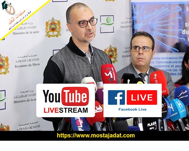 """وزارة الصحة تعلن بث """"ندوة كورونا"""" على فيسبوك و يوتيوب !"""