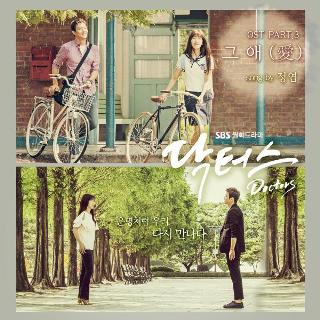 Lyric : Jung Yup (Brown Eyed Soul) - It`s Love (OST. Doctors)
