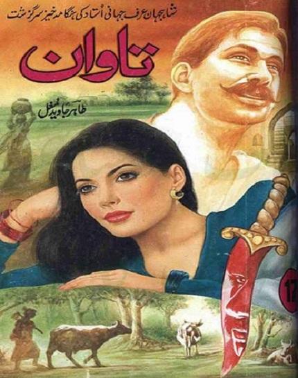 Tawan Novel is written By Tahir Javed Mughal Complete Pdf