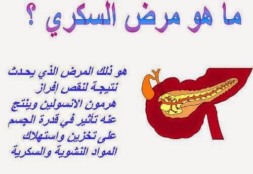 36d0518c7 مرض السكري Diabetes ما هو مرض السكري ~ علاج السكري بالاعشاب -خبير ...