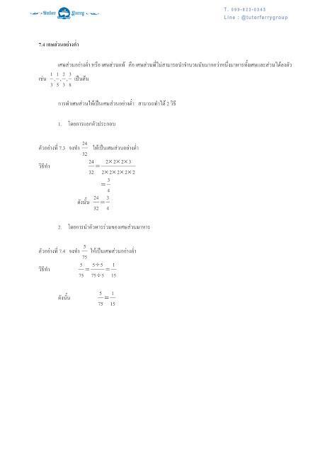 เตรียมสอบเข้า ม.1 มาดูสรุปคณิตศาสตร์ ป.6 เรื่องเศษส่วน