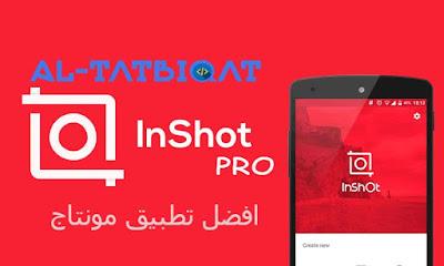 تحميل تطبيق Inshot Pro - افضل تطبيق المونتاج 2020