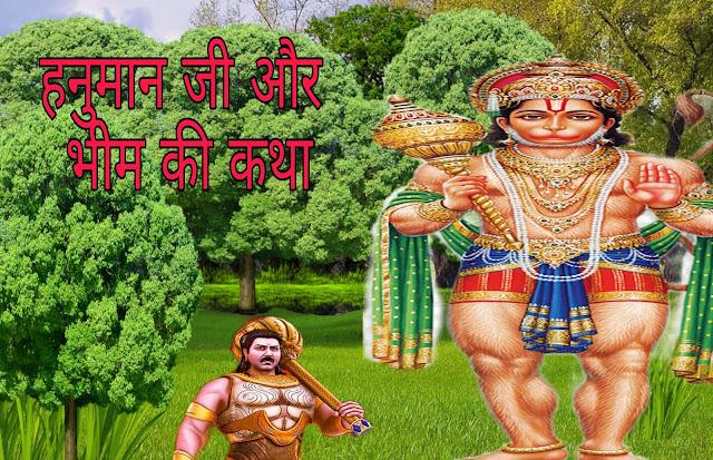 Hanuman ji aur Bhim ki kahani