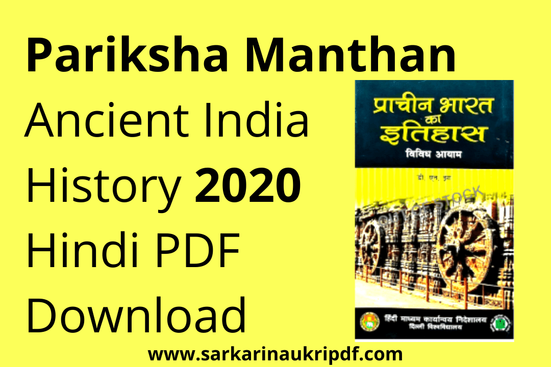 Pariksha Manthan Ancient India History Hindi PDF Download