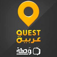 قناة كويست بالعربية مباشر