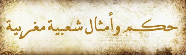أجمل الحكم والأمثال الشعبية المغربية