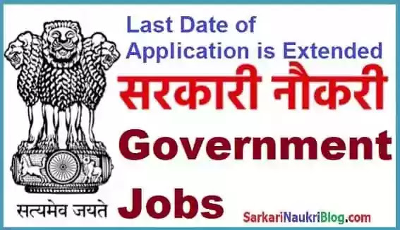 Government Jobs vacancy last date extended