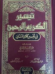 تفسير السعدي المسمى تيسير الكريم الرحمن في تفسير كلام المنان