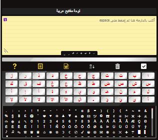 Qu'est-ce qu'un clavier arabe virtuel?