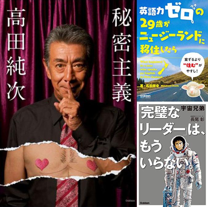 教養・学習・文学・実用他多数!学研秋の特大セール(10/24まで)
