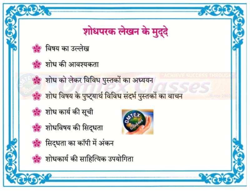 Chapter 18: प्रकाश उत्पन्न करने वाले जीव  Balbharati solutions for Hindi - Yuvakbharati 12th Standard HSC Maharashtra State Board chapter 18 - प्रकाश उत्पन्न करने वाले जीव [Latest edition]