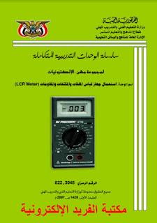 قراءة وتحميل كتاب جهاز قياس الملفات والمكثفات والمقاومات pdf أونلاين، أجهزة قياس إلكترونيات، قياس سعة المكثف، كيفية قياس المقاومة الكهربائية والملف والمكثف، أجهزة إلكترونية للقياس