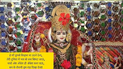 durga-mata-shayari-in-Hindi