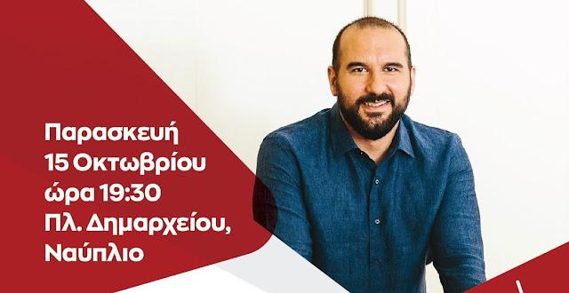 Εκδήλωση του ΣΥΡΙΖΑ Αργολίδας στο Ναύπλιο με ομιλητή τον Δ. Τζανακόπουλο