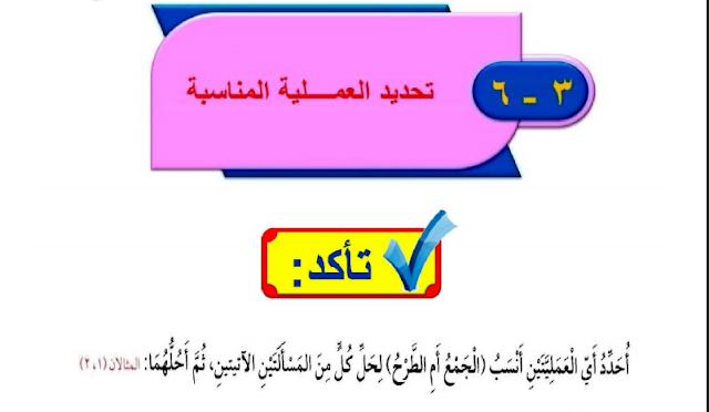 حل درس تحديد العملية المناسبة الرياضيات للصف الثالث ابتدائي