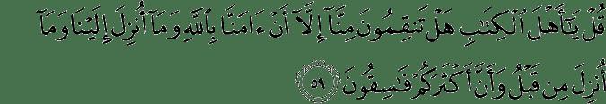 Surat Al-Maidah Ayat 59