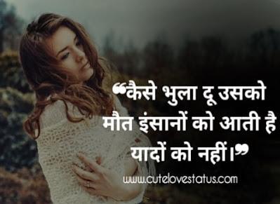 broken heart hindi sms