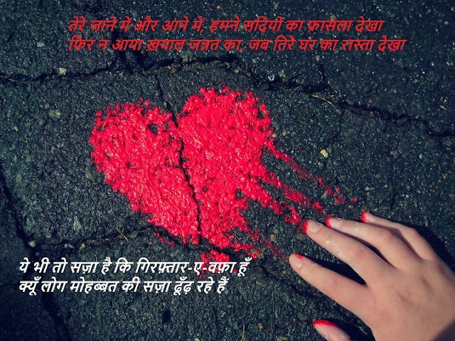 Sudarshan Faakir Poetry T2w Line Sad Shayari in Hindi for Love Love Shayri Sad in Hindi