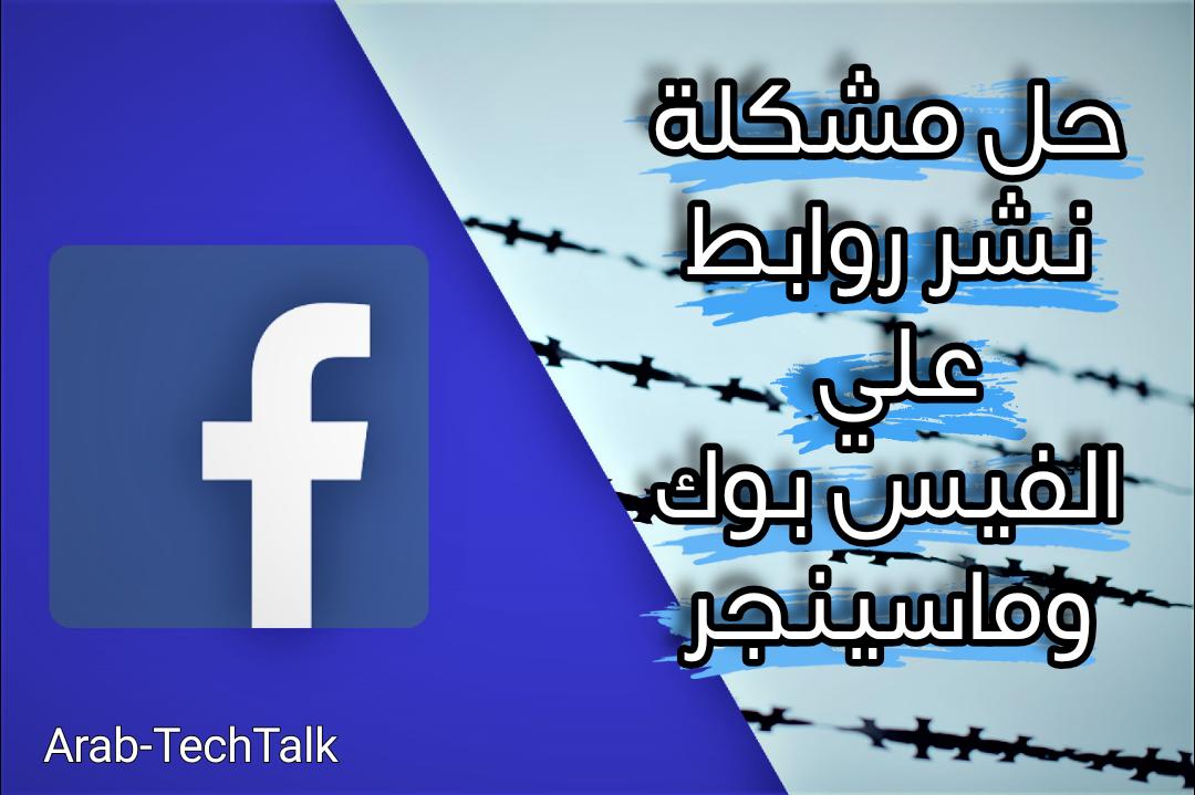 حل مشكلة حظر الفيس بوك للروابط