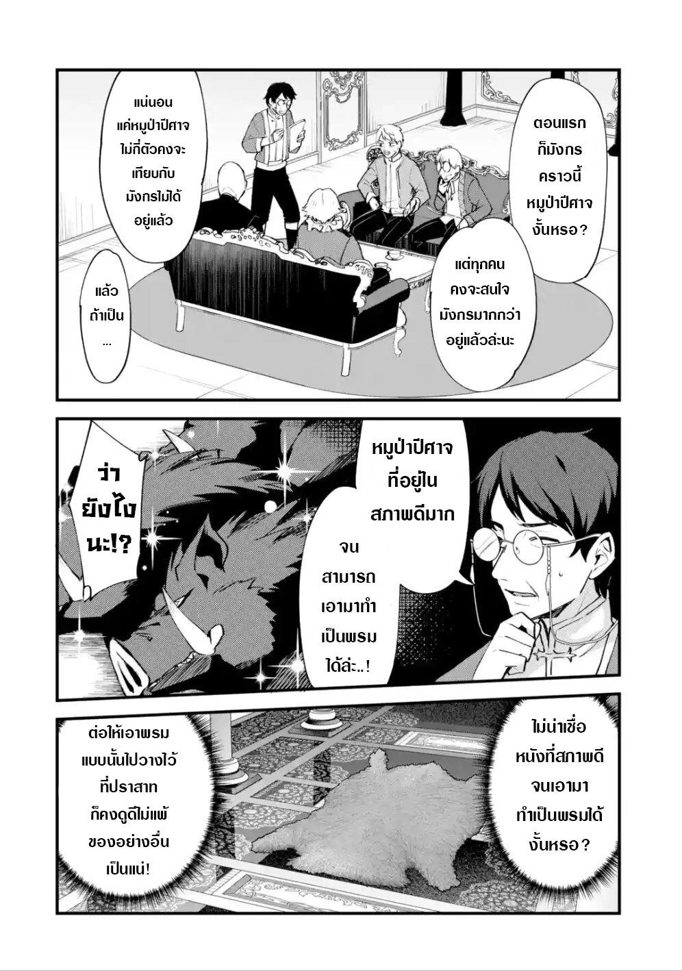 อ่านการ์ตูน Nido Tensei Shita Shounen wa S Rank Boukensha Toshite Heion ni Sugosu-zense ga kenja de eiyuu datta boku wa raisede wa jimini ikiru ตอนที่ 5 หน้าที่ 31