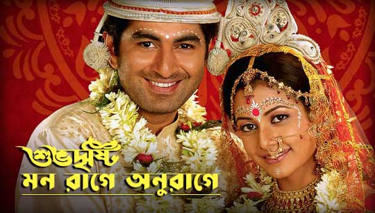 Mon Rage Anurage Lyrics From Shubhodrishti Bengali Movie