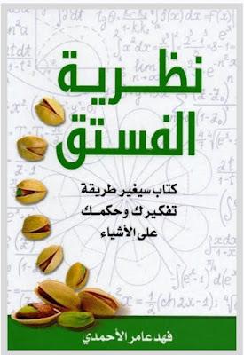 تحميل وقراءة رواية نظرية الفستق للكاتب السعودي فهد عامر الأحمدي