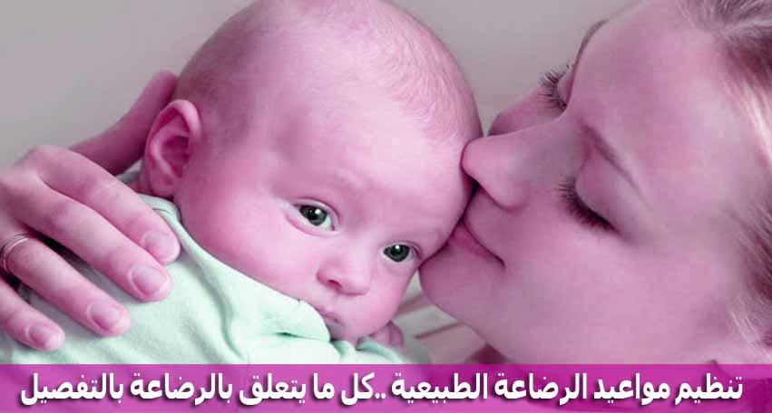 تنظيم مواعيد الرضاعة الطبيعية ..كل ما يتعلق بالرضاعة بالتفصيل