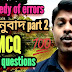 DAQ & MCQ SUGGESTION from '' Comedy of errors ''