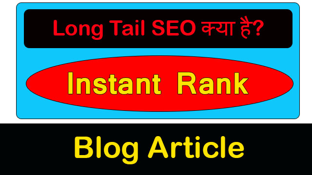 Long Tail SEO क्या है, Long Tail Keyword SEO Kaise Kare, Long Tail Seo Kaise Karte Hai,  Long Tail SEO  Keyword क्या है?