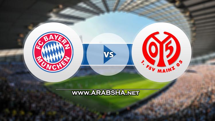 مشاهدة مباراة بايرن ميونخ وماينز بث مباشر 1-2-2020 الدوري الالماني