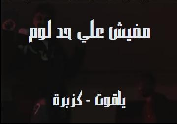كلمات اغنيه مفيش علي حد لوم ياقوت كزبرة