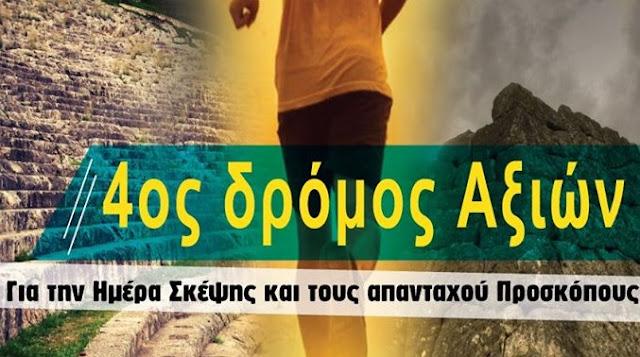 23 Φεβρουαρίου ο 4ος Δρόμος Αξιών στο Άργος