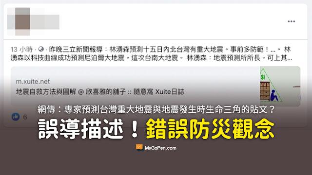 昨晚三立新聞報導 林湧森預測十五日內北台灣有重大地震 地震發生時生命三角的地方 謠言