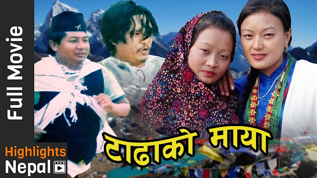 Nepali Gurung Movie - Tadhako Maya