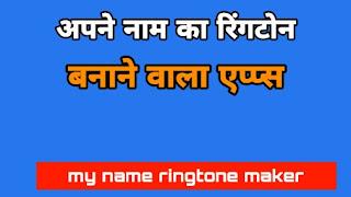 apne naam ka ringtone banane wala apps